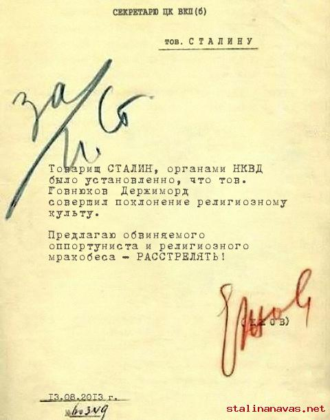 http://stalinanavas.net/i/donos-83374.jpg
