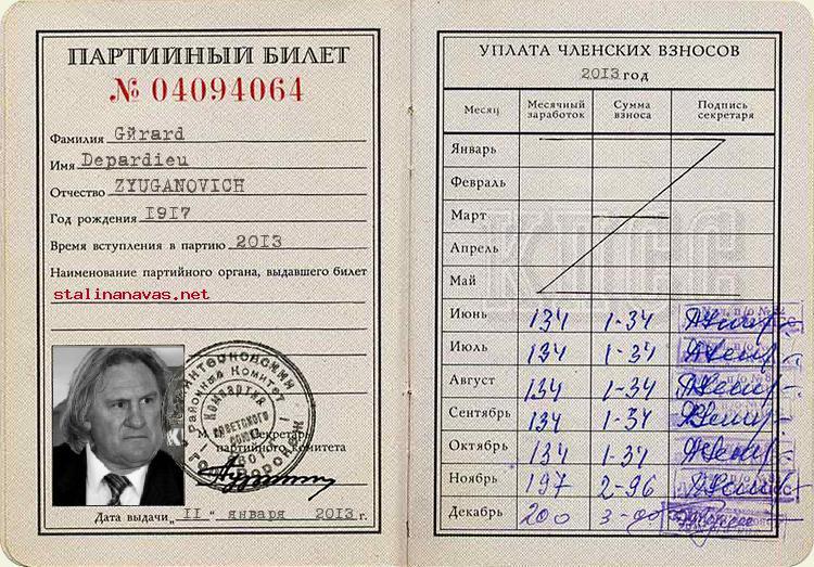 Член КПСС Gérard Depardieu ZYUGANOVICH, 1917 г. рождения