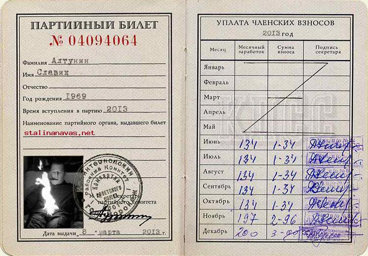 Член КПСС Алтунин Славик, 1969 г. рождения