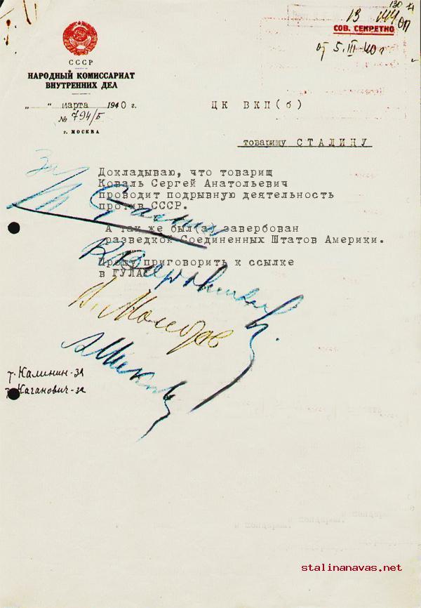 Бланк НКВД, обвиняется Коваль Сергей Анатольевич