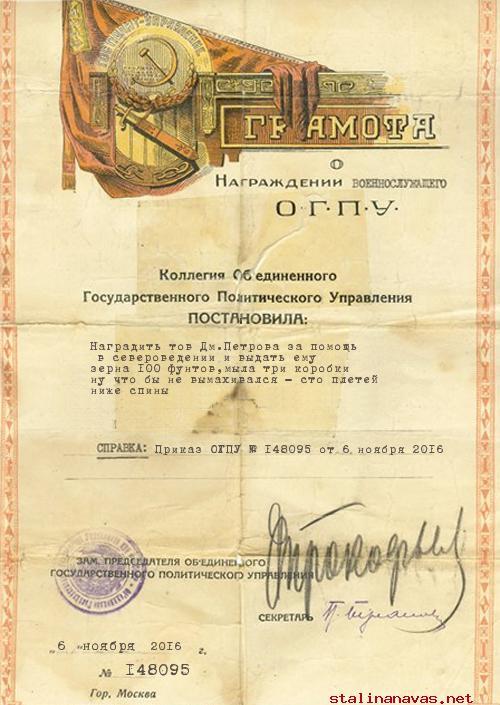 http://stalinanavas.net/i/ogpu-148095.jpg