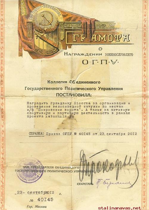 http://stalinanavas.net/i/ogpu-40145.jpg