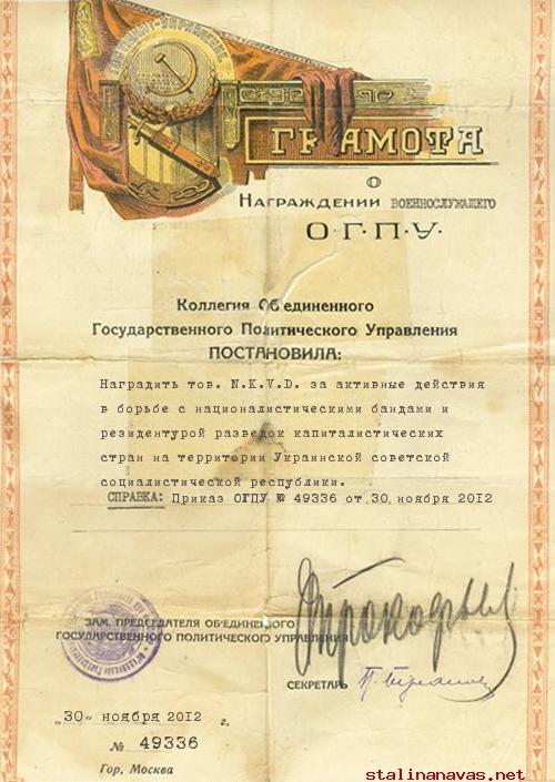 Грамота: Наградить тов. N.K.V.D. за активные действияв борьбе с националистическими бандами и резидентурой разведок капиталистических стран на территории Украинской советскойсоциалистической республики.