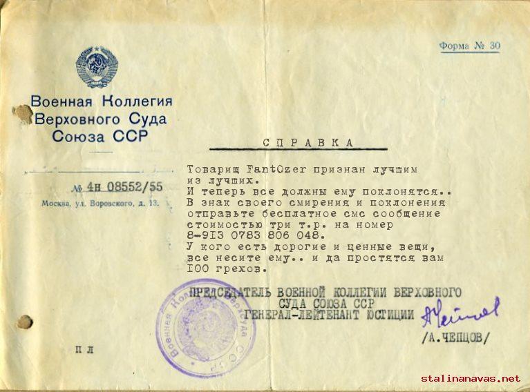 http://stalinanavas.net/i/vkvs-52603.jpg